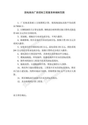 国电南自厂房招标工程量清单编制范围.doc