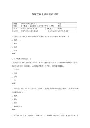 浙教版数学九年级下第二章2.1直线与圆的位置关系(1).doc