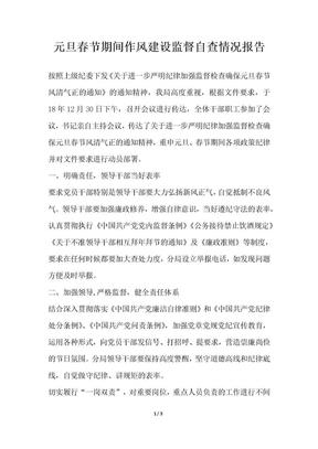 元旦春节期间作风建设监督自查情况报告.docx