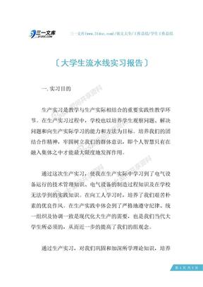 【学生工作总结】大学生流水线实习报告.docx
