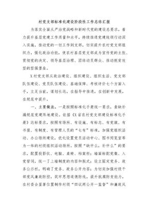 村党支部标准化建设阶段性工作总结汇报.docx