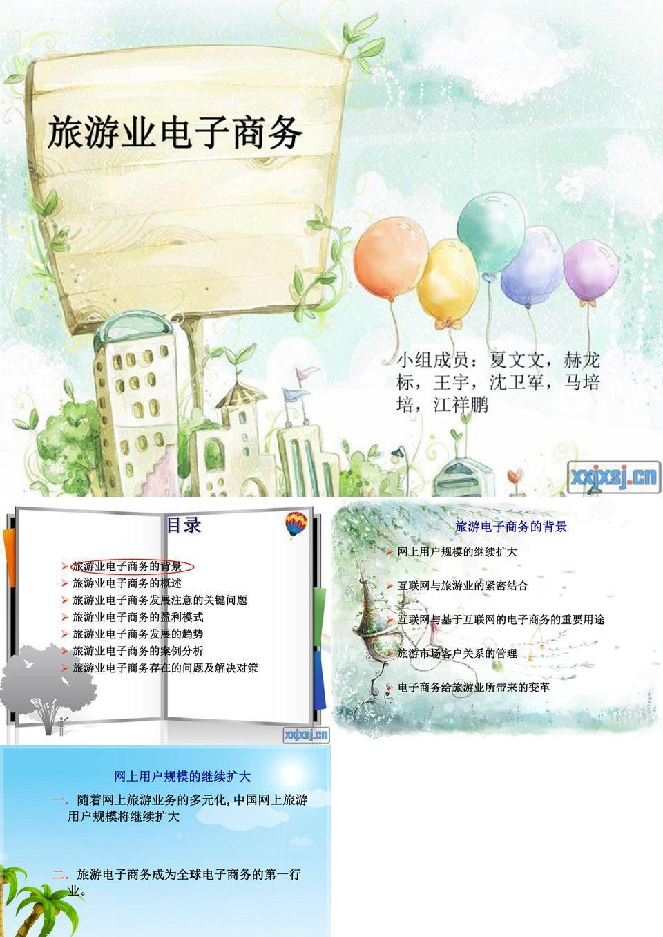 旅游电子商务  PPT课件.ppt