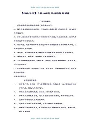 【精品文档】个体诊所医疗机构规章制度.doc