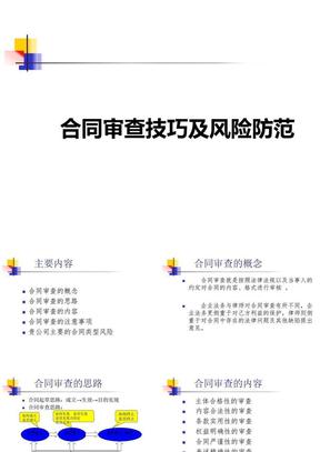 合同审查技巧及风险防范.ppt