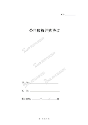 公司股权并购合同协议范本模板-在行文库.doc