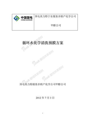 循环水化学清洗、预膜方案.doc.doc