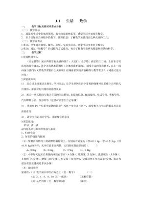 苏教版七年级数学上册教案全集.doc