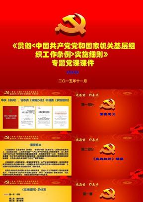 中国共产党党和国家机关基层组织工作条例党课ppt课件.ppt