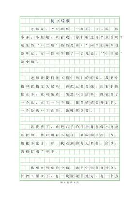 2019年初中写事作文600字.docx