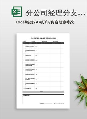 分公司经理分支机构负责人绩效考核表.xlsx