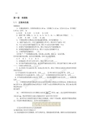 最新人教版七年级上册配套练习册电子版.doc