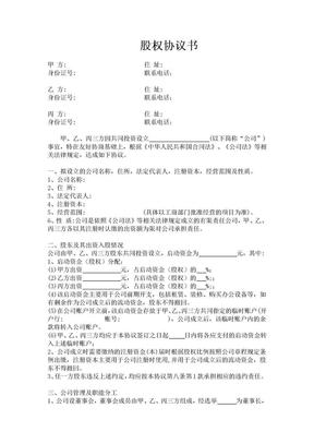 三方合伙股权分配协议.docx