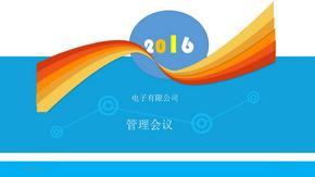 (模板)2016年财务分析报告.ppt