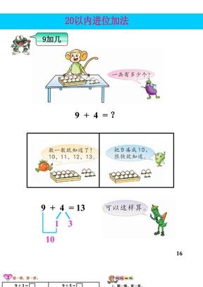 培智数学第九册20以内的进位加法.ppt