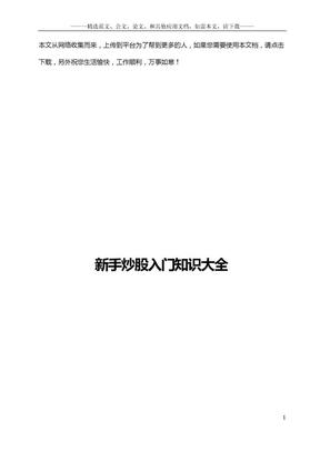 新手炒股入门知识大全.docx