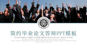 毕业答辩毕业论文开题报告本科答辩专科答辩PPT模板.pptx
