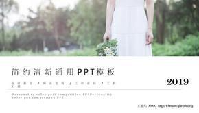 2019简约清新通用PPT模板.pptx