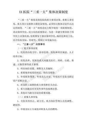 """XX医院""""三重一大""""集体决策制度.doc"""