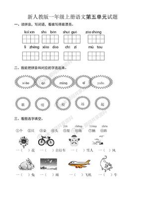 新人教版一年级语文上册第5单元试卷 (2).doc