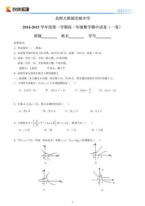 2014北京北师大附属实验中学高一上期中数学(含解析).docx