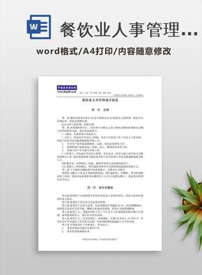 餐饮业人事管理规章制度.doc