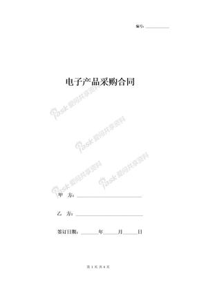 电子产品采购合同协议书范本-在行文库.doc