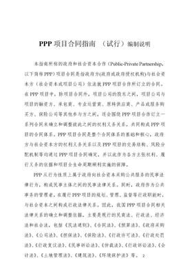 国家财政部PPP项目合同指南.doc