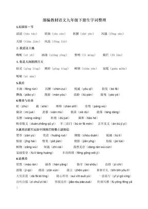 部编教材语文九年级上册生字词整理.docx