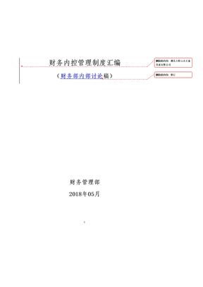 财务内控管理制度汇编.doc