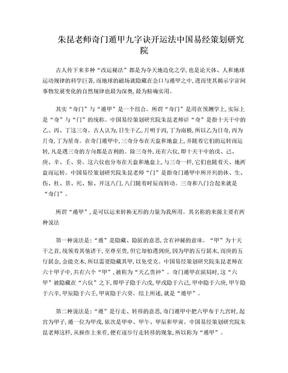 朱昆老师奇门遁甲九字诀开运法中国易经策划研究院.doc