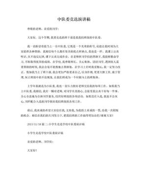 中队委竞选演讲稿.doc