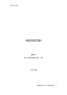 暗恋桃花源剧本.pdf