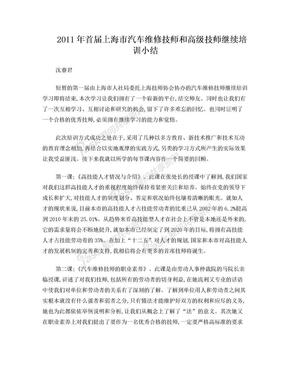 上海市技师继续培训小结.doc