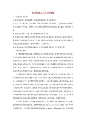 怎样写出一篇优秀的SCI.pdf