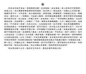 本草问答.pdf
