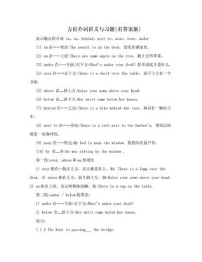 方位介词讲义与习题(有答案版).doc