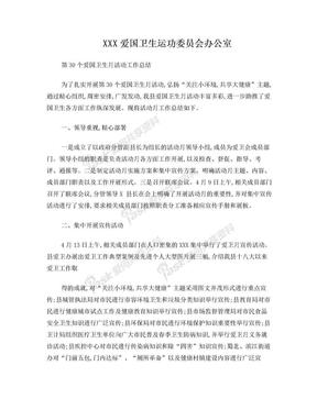 第30个爱国卫生月活动总结.doc