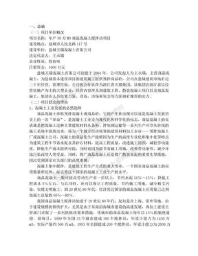 年产30万M3商品混凝土搅拌站项目可行性研究报告.doc