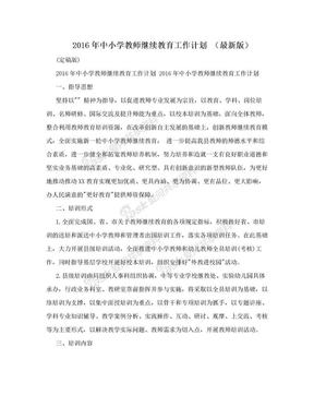 2016年中小学教师继续教育工作计划 (最新版).doc
