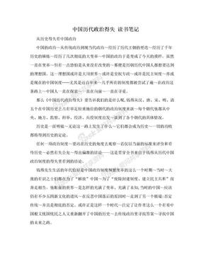 中国历代政治得失 读书笔记.doc