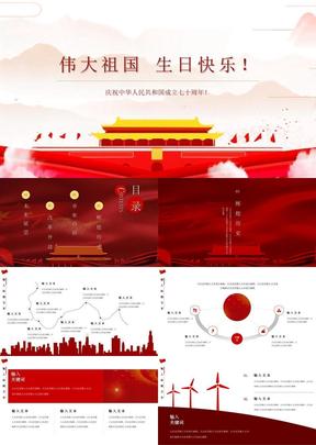 1红色风格国庆节日主题PPT模板.pptx