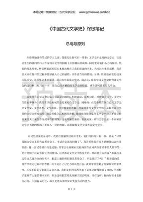 中国古代文学史终极笔记.doc