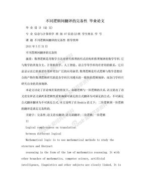 不同逻辑间翻译的完备性  毕业论文.doc