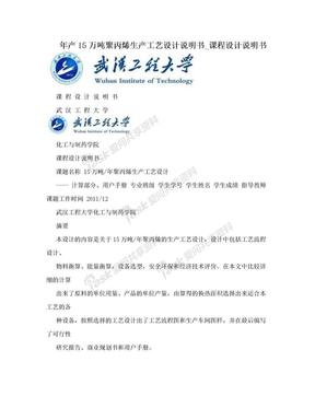 年产15万吨聚丙烯生产工艺设计说明书_课程设计说明书.doc