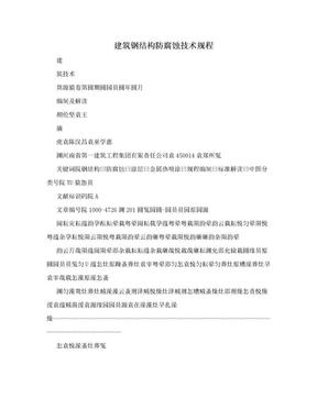 建筑钢结构防腐蚀技术规程.doc