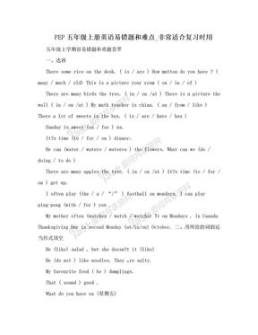 PEP五年级上册英语易错题和难点_非常适合复习时用.doc