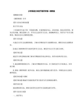 小学英语三年级下册开学第一课教案.docx