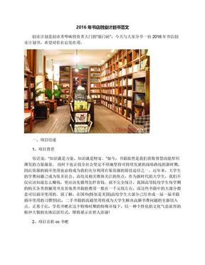 2016年书店创业计划书范文.docx