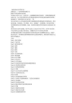 商务英语口语900句文本(中英文对照).doc