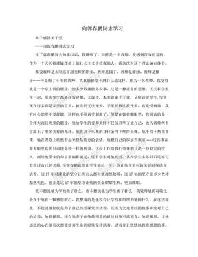 向郭春鹏同志学习.doc